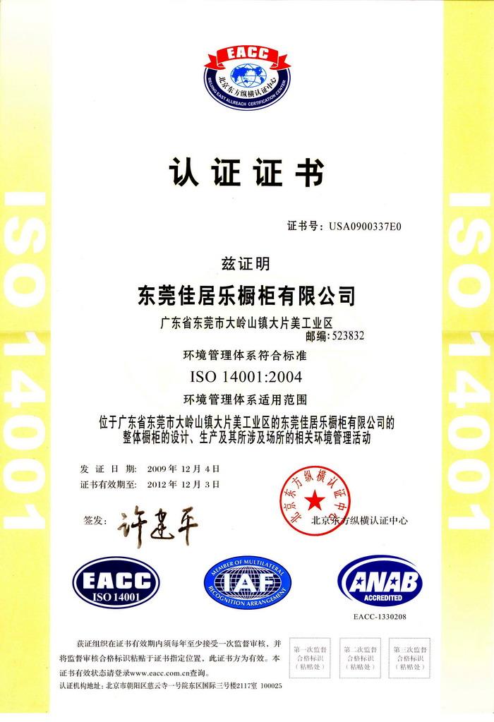 环境管理认证体系 iso14001 2004版(中文版)