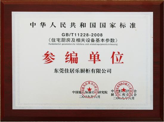 中华人民共和国国家标准(住宅厨房及相关设备基本参数)参编单位
