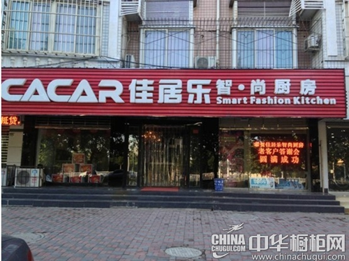 佳居乐·智·尚厨房河北邢台专卖店