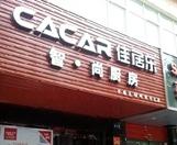佳居乐·智尚厨房安徽蚌埠专卖店