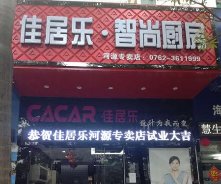 佳居乐.智尚厨房广东河源专卖店