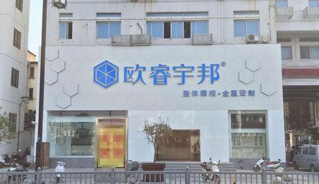 欧睿宇邦橱柜江苏苏州专卖店