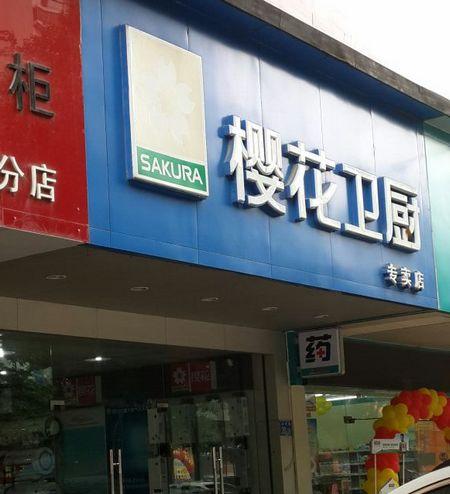 樱花整体厨房广东广州花都专卖店