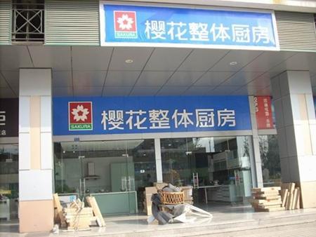 樱花整体厨房江苏连云港专卖店