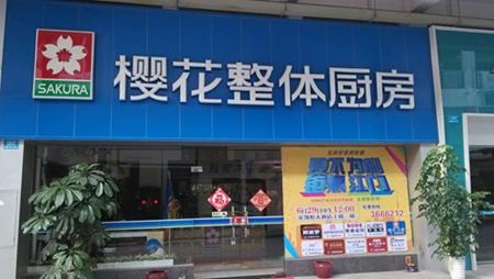樱花整体厨房广东江门专卖店