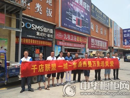 千店联盟 一城一家 德西曼集成灶徐州站----厂商同步,共发展