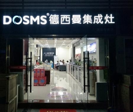 德西曼集成灶江苏溧阳专卖店