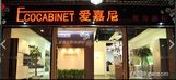 爱嘉尼橱柜北京专卖店