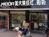 美大集成灶\橱柜江西横峰专卖店