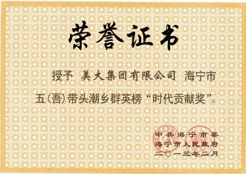 """五(吾)带头潮乡群英榜""""时代贡献奖"""""""