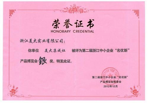 """第二届浙江中小企业""""名优新""""产品博览会银奖"""