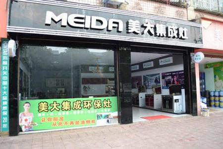 美大集成灶广东湛江专卖店