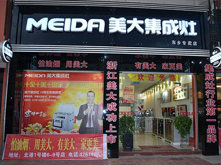 美大集成灶江西东乡专卖店