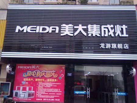 美大集成灶浙江龙游专卖店