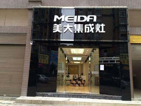 美大集成灶四川瓮安专卖店