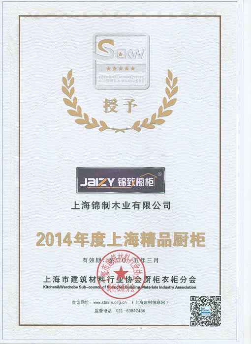 2014上海精品橱柜奖