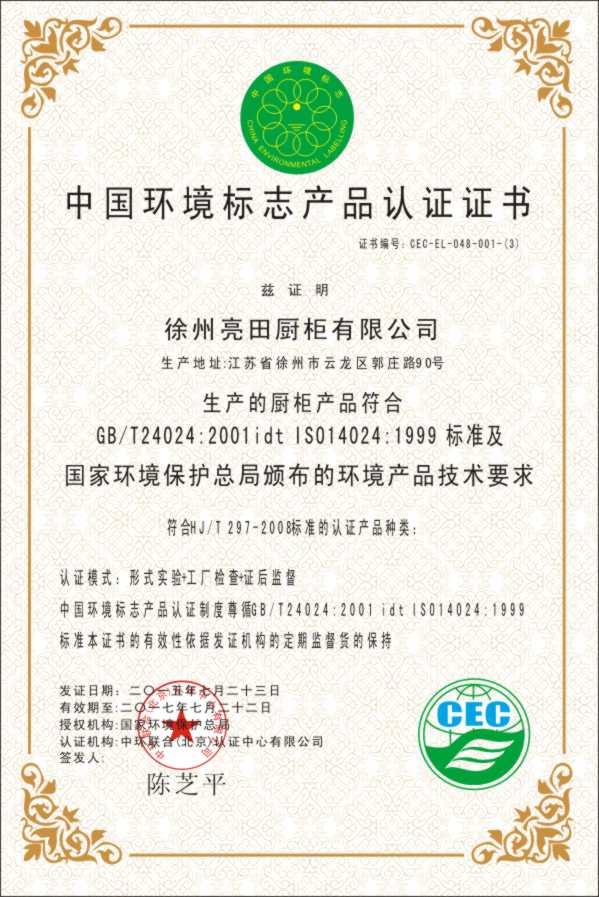 2016环境认证