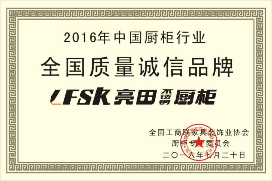 2016新标荣誉证书