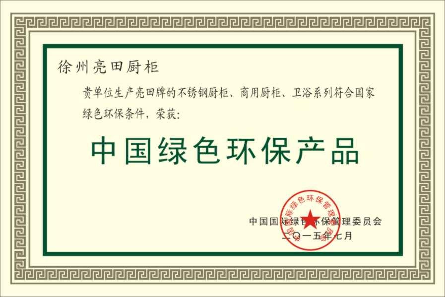 2016中国绿色环保