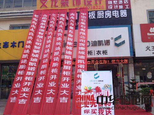 热烈祝贺迪凯诺厨柜·衣柜安徽蒙城专卖店盛大开业