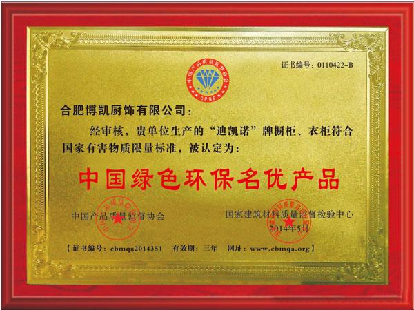 中国绿色环保名优产品