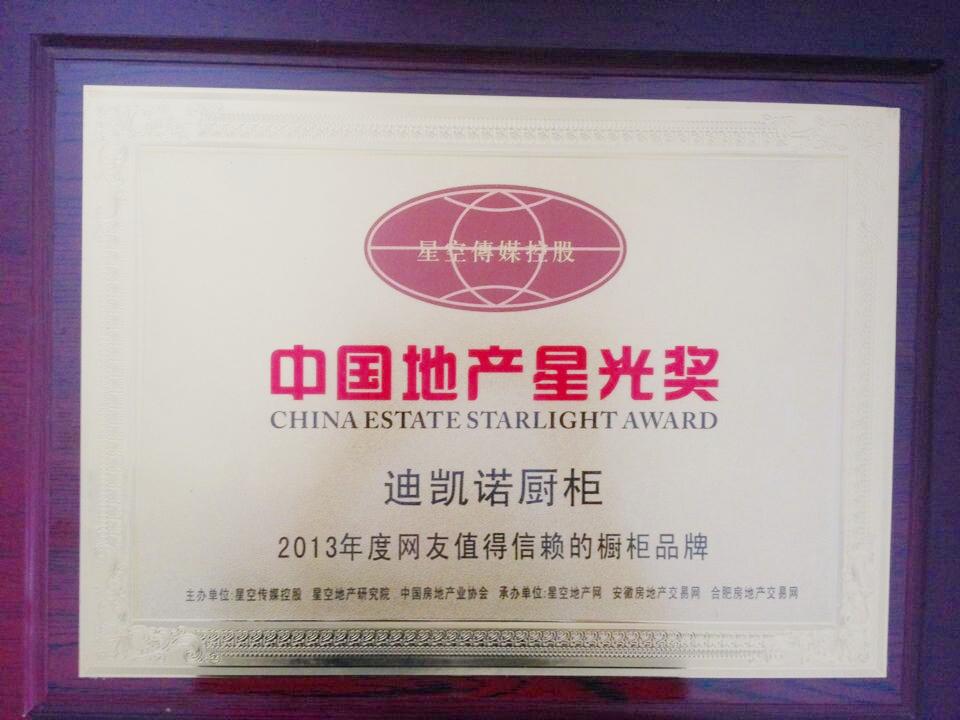 中国地产星光奖