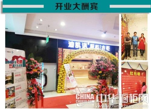 热烈祝贺迪凯诺橱柜/衣柜阳泉专卖店盛大开业