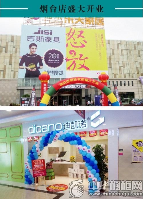 热烈祝贺迪凯诺橱柜·衣柜烟台专卖店盛大开业