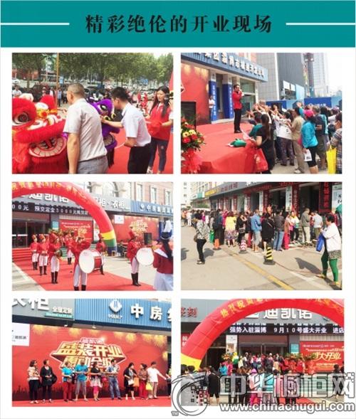 迪凯诺厨柜·衣柜山东淄博专卖店盛大开业