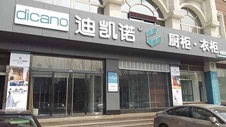 迪凯诺厨柜·衣柜山东淄博专卖店