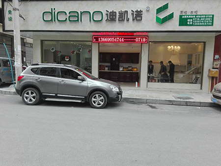 迪凯诺厨柜·衣柜湖北咸丰专卖店