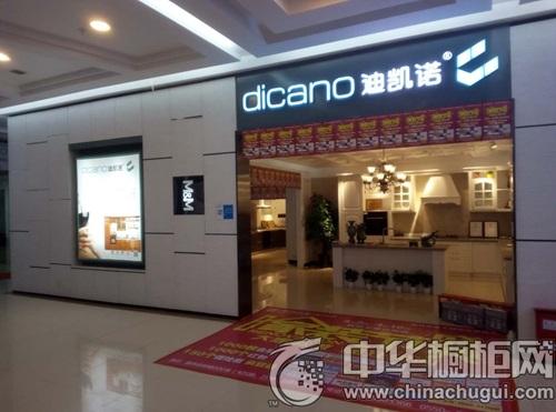 迪凯诺整体橱柜|全屋定制安徽滁州专卖店