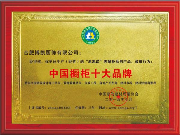 中国橱柜十大品牌