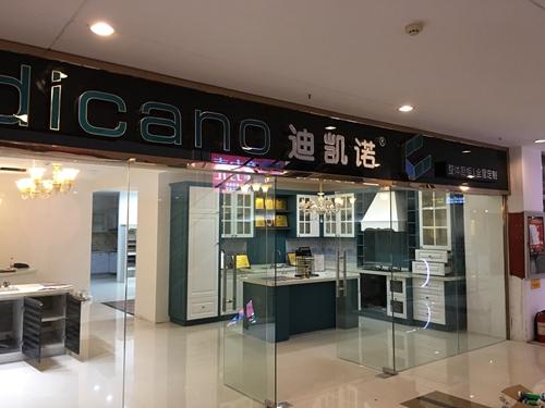 迪凯诺整体橱柜|全屋定制江苏丹阳专卖店