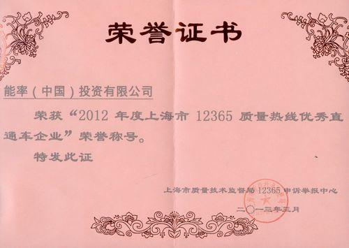 上海市12365质量热线优秀直通车企业