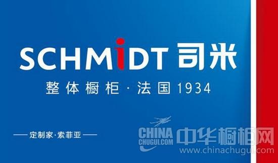 2015年8月8日,司米橱柜全球新vi正式发布.新logo简约而时尚.