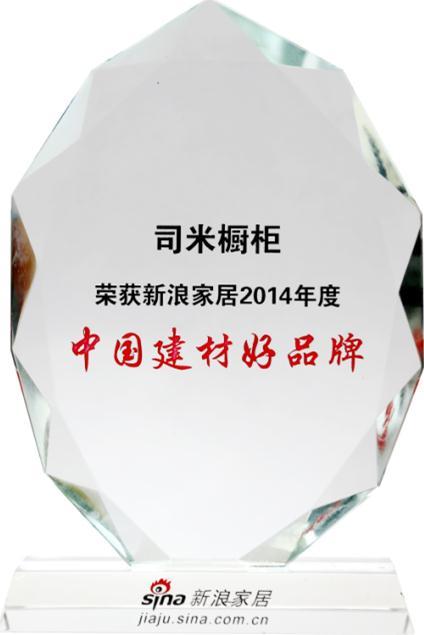 2014年度中国建材好品牌