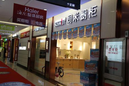 司米橱柜北京丽泽专卖店