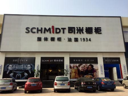 司米橱柜山东潍坊专卖店