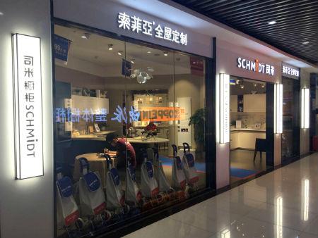 司米橱柜深圳国安专卖店