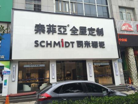 司米橱柜山东省新泰市东周专卖店