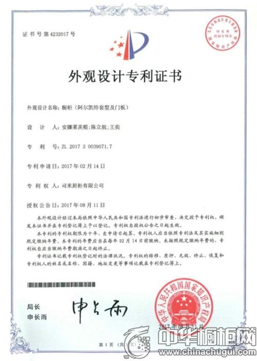 司米橱柜荣获外观设计专利证书 新品阿尔凯特惊艳亮相
