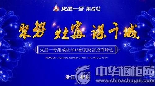 火星一号招商峰会:聚势·灶富·谋千城