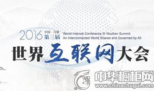"""受邀参加第三届世界互联网大会 来看火星一号的""""创新驱动造福人类"""""""