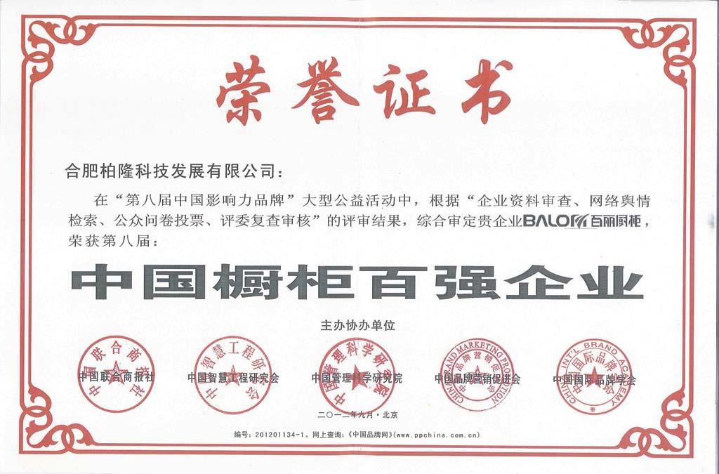中国厨柜百强荣誉证书