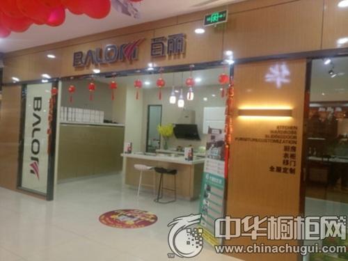 热烈祝贺陕西安康百丽专卖店正式进入试运营阶段