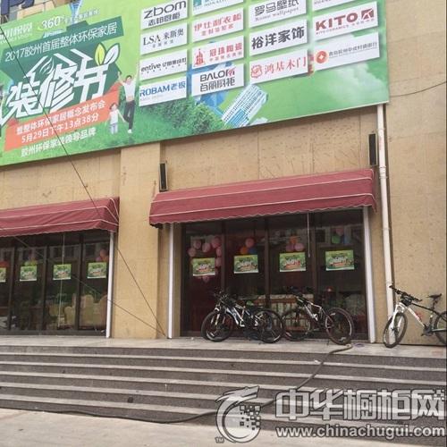 胶州5.29环保家居
