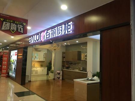百丽厨柜山东淄博专卖店