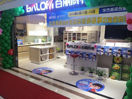 百丽厨柜山西晋城专卖店