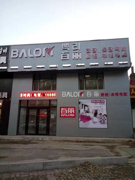 百丽厨柜吉林汪清专卖店